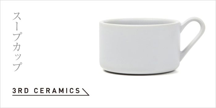 3RD CERAMICS スープカップ