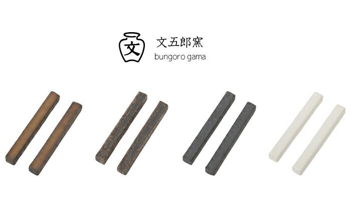 文五郎窯 箸置きスティック