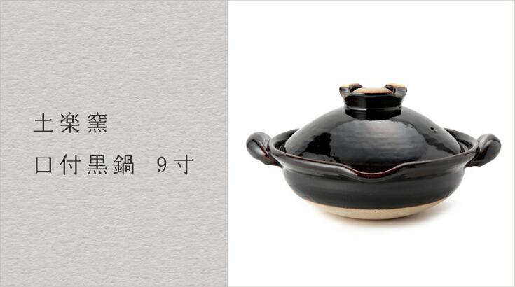 土楽窯 口付黒鍋 9寸