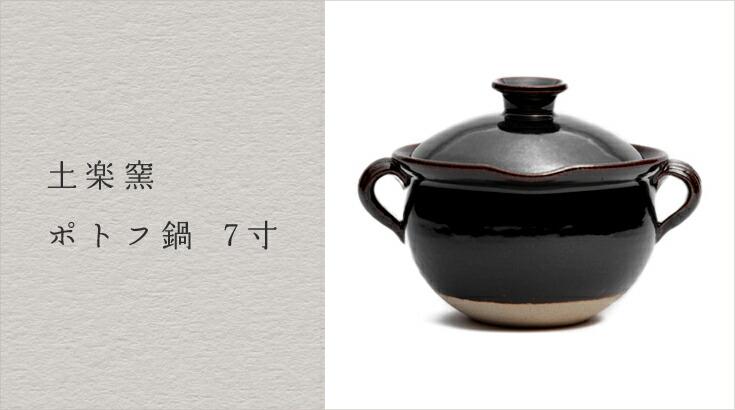 土楽窯 ポトフ鍋 7寸