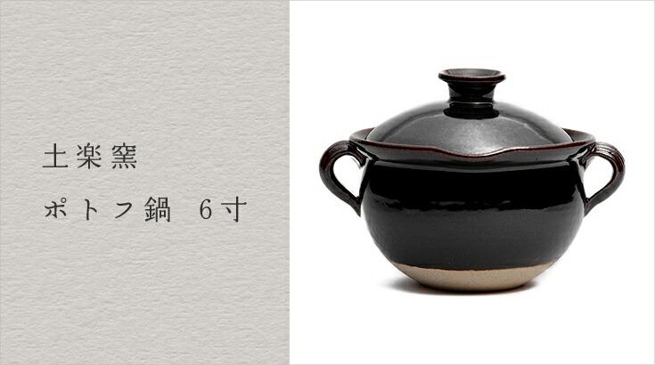 土楽窯 ポトフ鍋 6寸