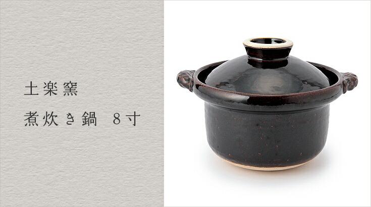 土楽窯 煮炊き鍋 8寸