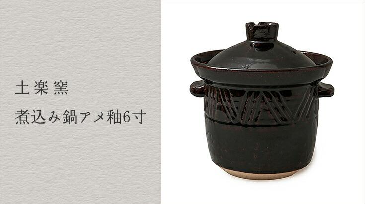土楽窯 煮込み鍋アメ釉 6寸