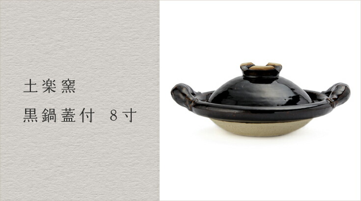 土楽窯 黒鍋蓋付 8寸