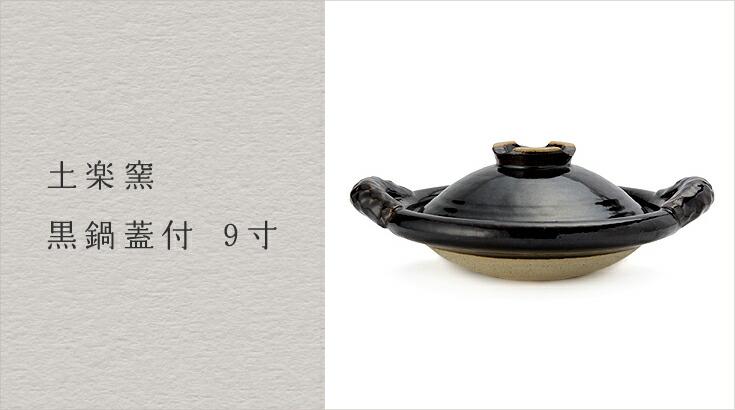 土楽窯 黒鍋蓋付 9寸