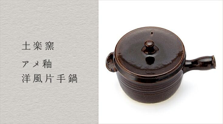 土楽窯 アメ釉洋風片手鍋