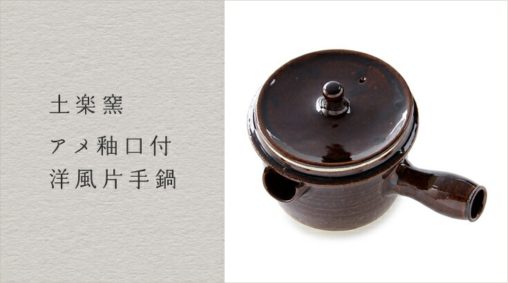 土楽窯 アメ釉口付洋風片手鍋