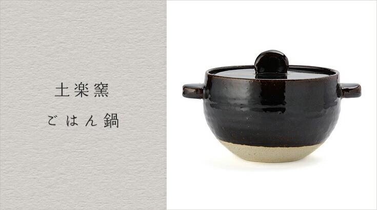 土楽窯 ごはん鍋