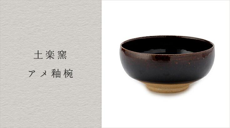 土楽窯 アメ釉椀