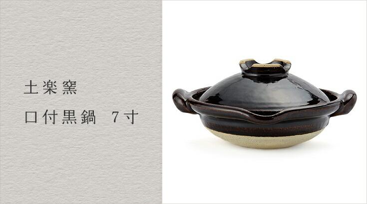 土楽窯 口付黒鍋 7寸