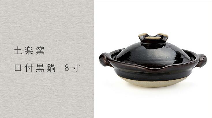 土楽窯 口付黒鍋 8寸