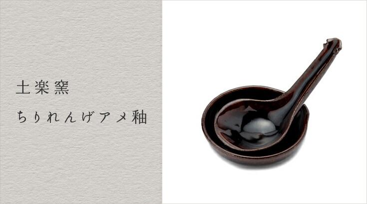 土楽窯 ちりれんげアメ釉