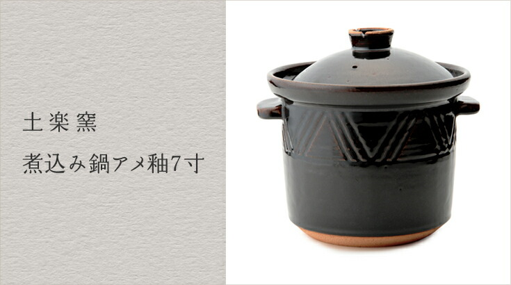 土楽窯 煮込み鍋アメ釉 7寸