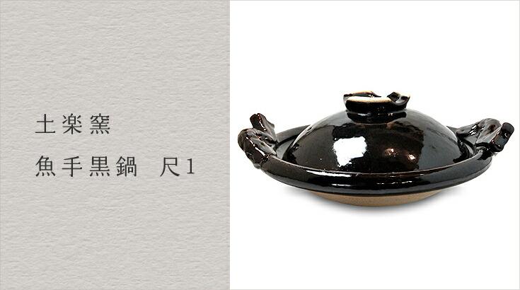 土楽窯 魚手黒鍋 尺1