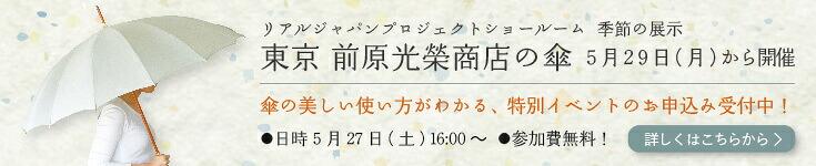 季節の展示「東京 前原光榮商店の傘」