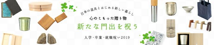 入学/卒業/就職祝い