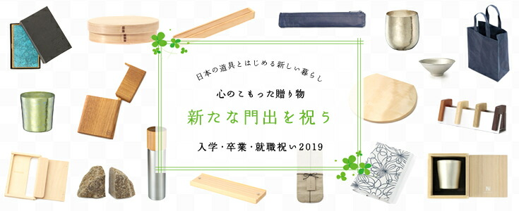 日本の道具とはじめる新しい暮らし 心のこもった贈り物 新たな門出を祝う 入学・卒業・就職祝い2019