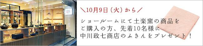 10月9日(火)からショールームにて土楽窯の商品をご購入の方、先着10名様に中川政七商店のふきんをプレゼント!