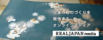 リアルジャパンメディア