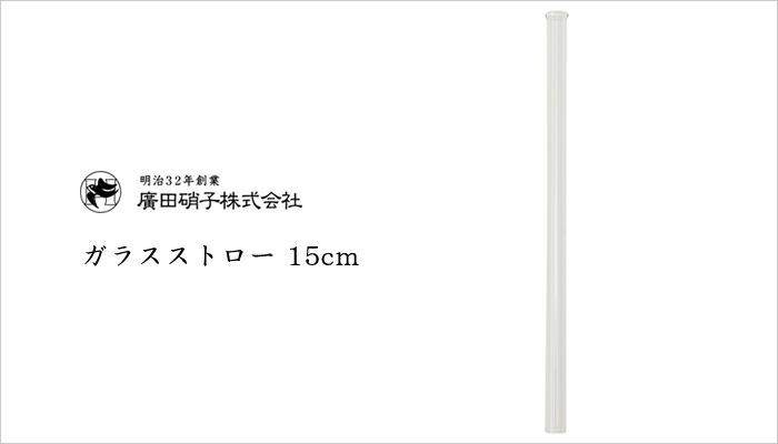 廣田硝子 ガラスストロー15cm