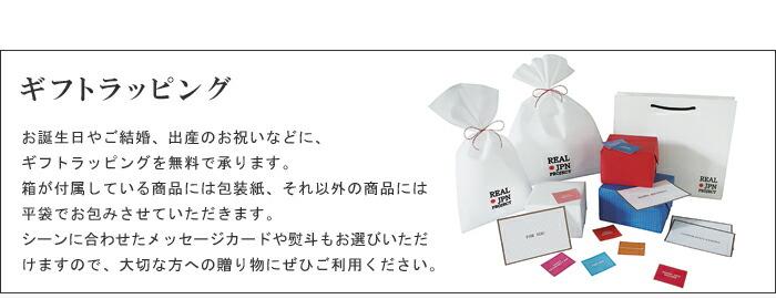 ギフトラッピング・熨斗・メッセージカード無料