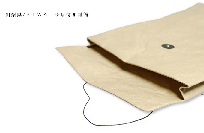 SIWA ひも付き封筒