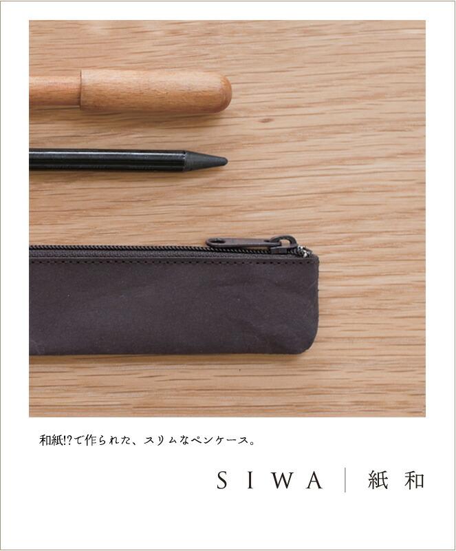 SIWA スリムペンケース