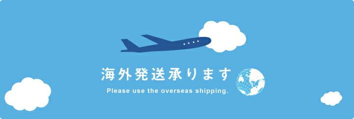 海外発送承ります