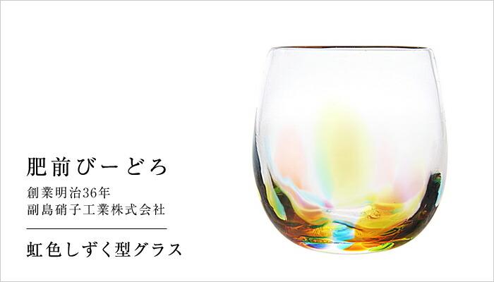 肥前びーどろ(副島硝子工業) 虹色しずく型グラス