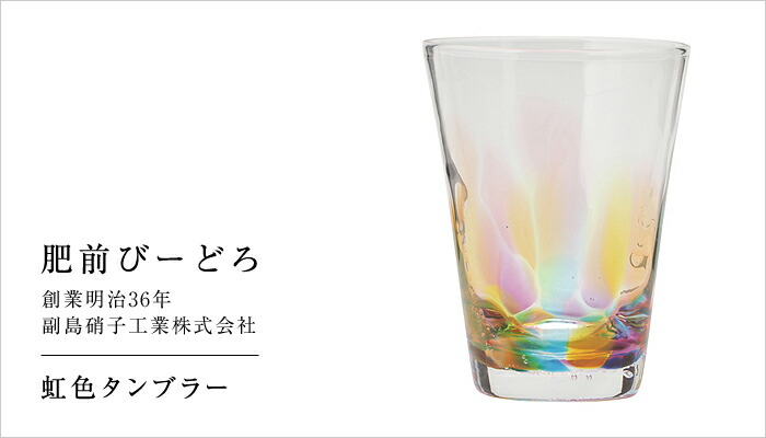 肥前びーどろ(副島硝子工業) 虹色タンブラー