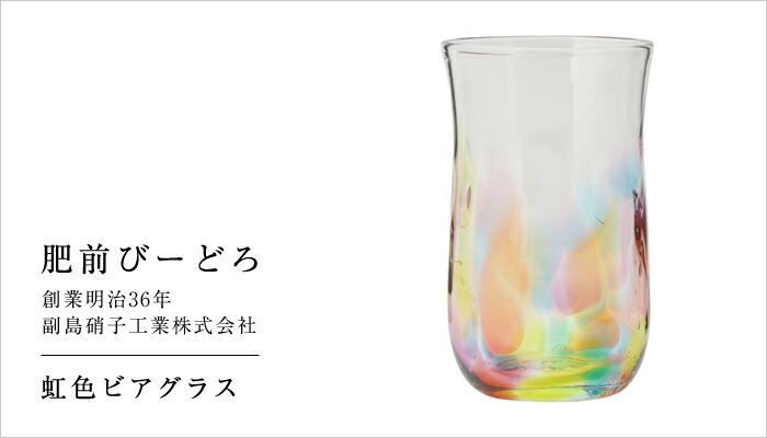 肥前びーどろ(副島硝子工業) 虹色ビアグラス