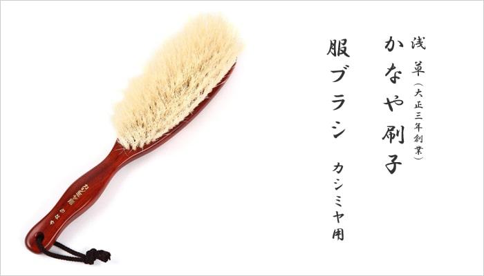 服ブラシ (No,505 カシミヤ用)