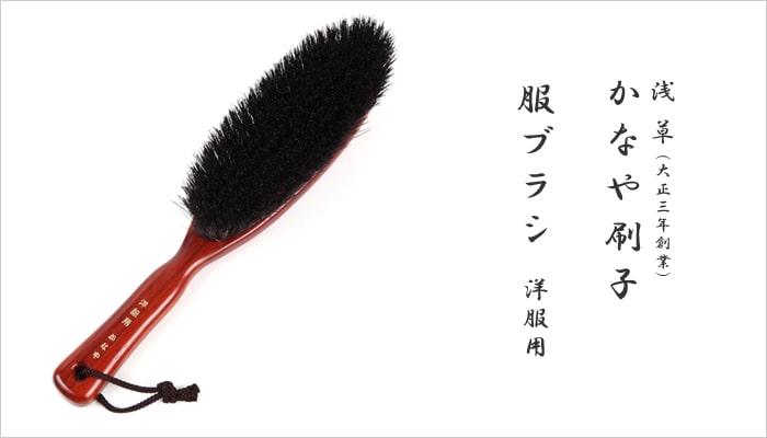 服ブラシ (No,550B 洋服用 黒毛)