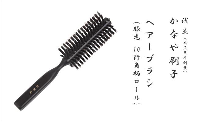 ヘアーブラシ(No,158 10行角柄ロール)