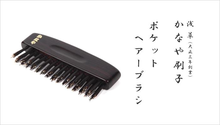ポケットヘアーブラシ(No,310 3行)携帯用)