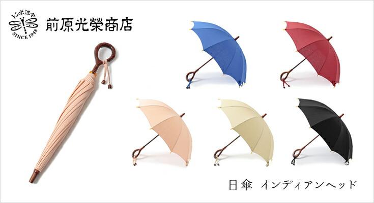 日傘 インディアンヘッド