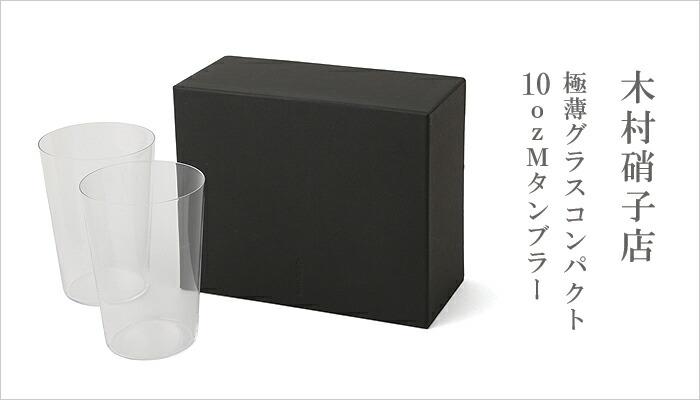 【木村硝子店】Compact/10ozMタンブラーペアセット
