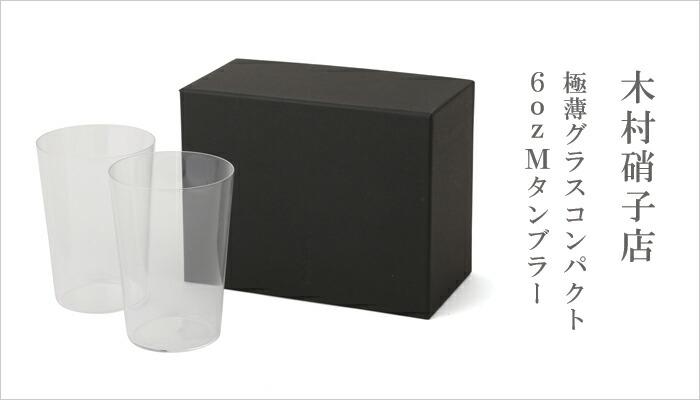 【木村硝子店】Compact/6ozMタンブラーペアセット