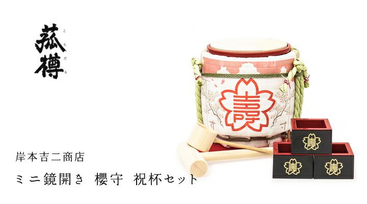 ミニ鏡開きセット「櫻守」祝杯セット/菰樽(こもだる)