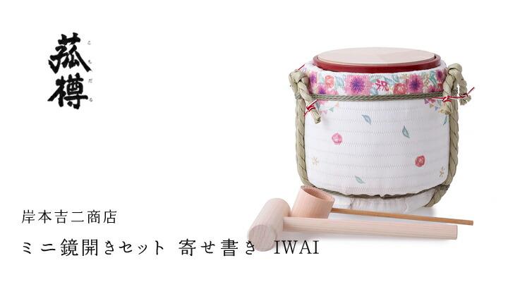 ミニ鏡開きセット 寄せ書き「IWAI」/菰樽(こもだる)