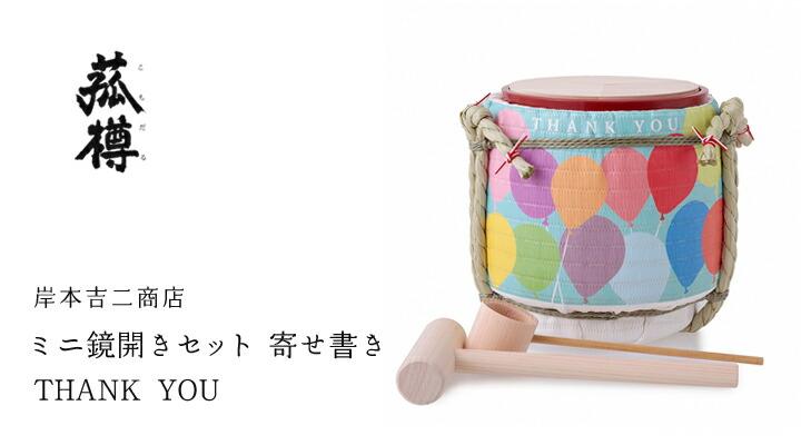 ミニ鏡開きセット 寄せ書き「THANK YOU」/菰樽(こもだる)