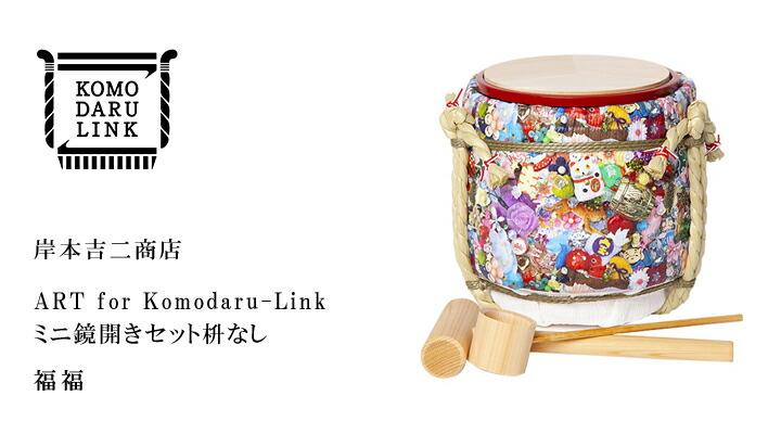 ART for Komodaru-Link ミニ鏡開きセット枡なし/福福