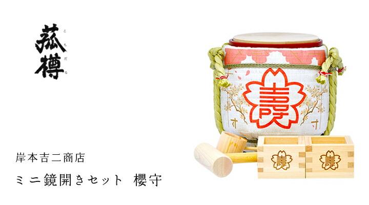 ミニ鏡開きセット 「櫻守」/菰樽(こもだる)