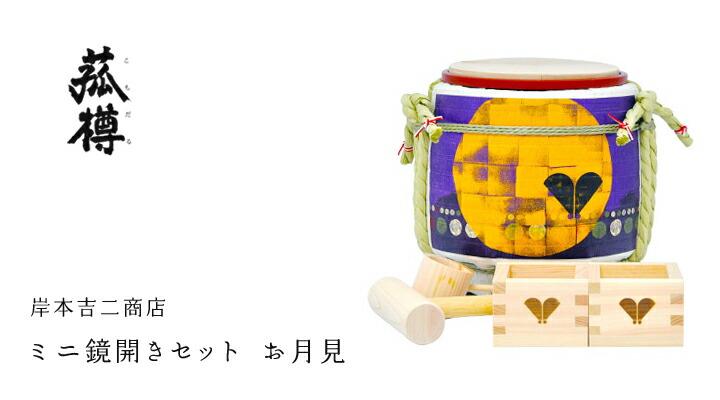 ミニ鏡開きセット 「お月見」/菰樽(こもだる)