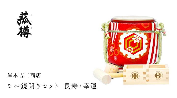 ミニ鏡開きセット 「長寿・幸運」/菰樽(こもだる)