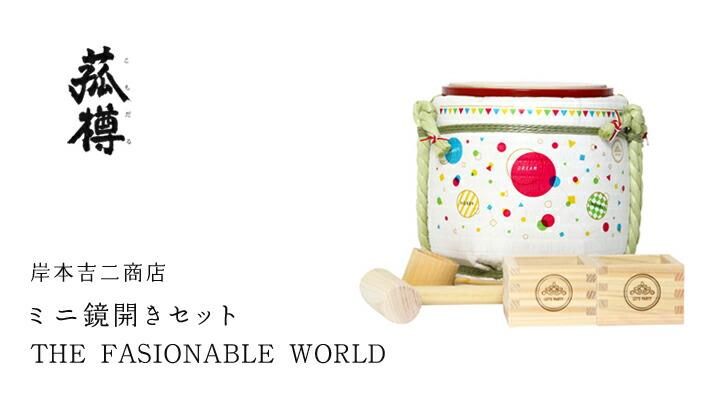 ミニ鏡開きセット 「THE FASIONABLE WORLD」/菰樽(こもだる)