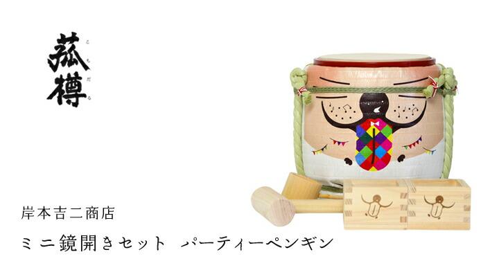 ミニ鏡開きセット 「パーティーペンギン」/菰樽(こもだる)