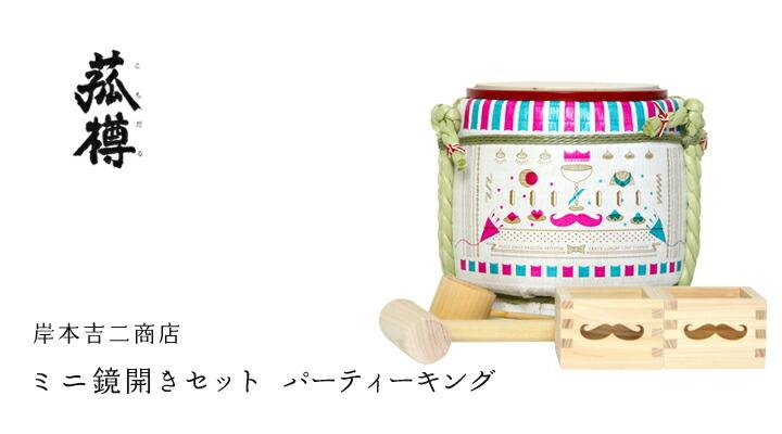 ミニ鏡開きセット 「パーティーキング」/菰樽(こもだる)