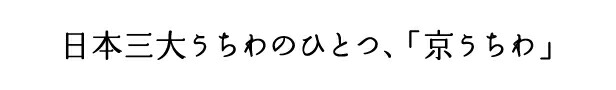 日本三大うちわのひとつ、「京うちわ」