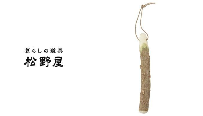 松野屋 山椒すりこぎ17センチ